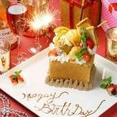 【1日5組限定】誕生日・記念日など大切な日に。メッセージプレートを添えたデザートでサプライズ!