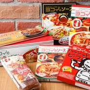幅広い世代に愛され続ける【ヨコイ】の味。お店の味を家庭でも楽しめる、お土産も多数販売されています。『ヨコイのソース』や『ヨコイのハッシュドビーフ』など、名古屋土産にどうぞ。