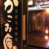 長崎市電「思案橋」駅から徒歩5分の個室居酒屋