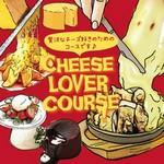 【120分飲み放題付】オレンジレーベル池袋東口店限定 !チーズを使用したメニューを集めたコース★
