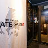 名古屋の地で「馬肉」と「飛騨牛」を思う存分に楽しめる