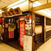 大阪駅前第2ビル地下にある店。北新地、西梅田からすぐの好立地