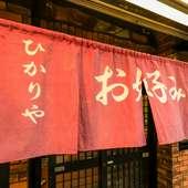 歴史を感じさせる、赤い暖簾