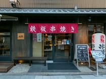 竜馬通り商店街にある、鉄板串焼き居酒屋