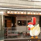 飲食店が軒を連ねる賑やかな鍛冶屋町の一角。鶏の看板が目印
