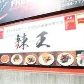 本格四川料理と素材にこだわった『成吉思汗』を楽しめる店