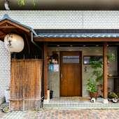 「岡山」駅から徒歩10分。庵のような風情の外観