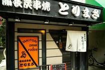 阪急電鉄今津線「小林」駅からすぐ。可愛らしい佇まいの焼き鳥店