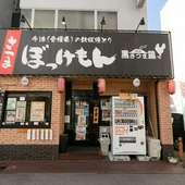黒に白抜き文字の看板が目印。「今治」駅から5分とアクセス抜群