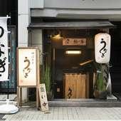 「新橋駅」徒歩5分 【炉ばたとうなぎ瓢箪】