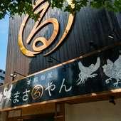 岡山駅から徒歩15分。 西川沿いに佇むお店。