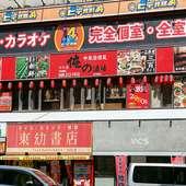 川口駅東口より徒歩3分。大小個室で多くの場面に活躍!