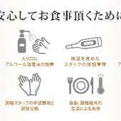 当店では感染予防対策として、下記の対応をおこなっております
