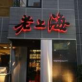 赤で縁取られた大きな文字の看板が目印