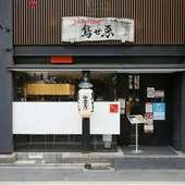 京都一のビジネス街にある焼鳥店