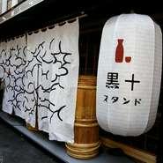 土日祝は12時~営業!神戸の灘の酒、日本酒やハイボールで乾杯!昼飲みを楽しもう!ひそかに人気のから揚げランチもご用意しております◎
