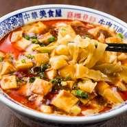冠水を加えず小麦粉から丁寧につくりあげた自慢の自家製麺と、ピリ辛の麻婆豆腐とのコラボレーション。【中華美食屋】ならではの逸品です。