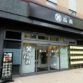 JR八戸線本八戸駅より徒歩9分