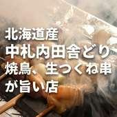 北海道産中札内田舎どりを使用しております!