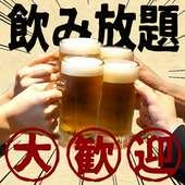 【激安飲み放題】 生ビールもOK!