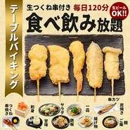 120分生ビール込み飲み放題付きで野菜・肉・刺身・ご飯・デザートなど種類豊富なテーブルバイキングのコース。お席までお料理をお持ちするから、ゆっくりお食事が楽しめます。