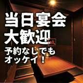 【各種宴会に!】生ビールOK!120分飲み放題付宴会コース