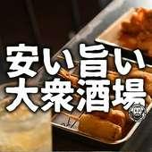 名古屋コーチンの鶏スープで煮込む絶品おでん