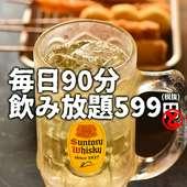 生ビールが含まれた90分飲み放題659円!![+330円(税込)でプレミアム飲み放題に!]
