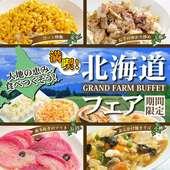 【北海道産野菜を中心に】旬の野菜を食べまくり!