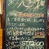 お店の黒板