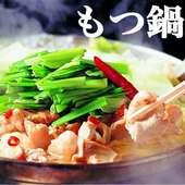 牛もつ鍋(しょうゆ、白味噌、白湯) ※一人前980円(税抜)