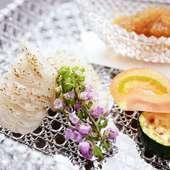 季節の逸品食材を使い、ドラマチックな美味しさを供す『先付』