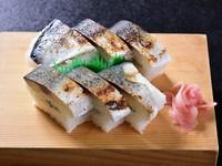 肉厚のひむか本サバを半身使った『焼きサバ寿司』