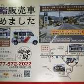 鯖寿司移動車販売開始しました。