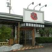 県道79号沿い、甚目寺でおいしい焼肉ならココ!