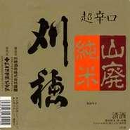 山廃純米 超辛口+12