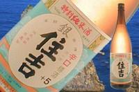 特別純米 +5