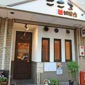 """嵯峨嵐山から歩いてすぐ""""本格鶏料理のお店"""""""