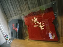 前身の【IZAKAYA喰海 熊本本店】時代のTシャツ