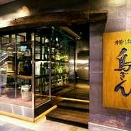 系列店  横浜 鳥ぎん みなとみらい店 045(210)0311  http://gourmet.walkerplus.com/112003099001/