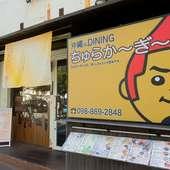 国際通りからすぐ! 観光途中にも寄りやすい沖縄料理店