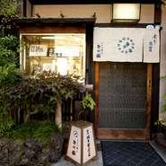 当店は「水だき」「鶏料理」の専門店です。特に先代から受け継いだ「水だき」には絶対の自信を持っております。うなぎの寝床と呼ばれる京都独特のつくりの店内で主人共々若いスタッフが心を込めておもてなし致します
