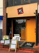 JR高崎線「上尾駅」西口より徒歩2分