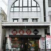東海道亀山宿で生まれた、伊勢亀山名物 元祖肉の水炊き むかい