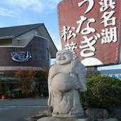 浜松に店を構えて30年。開店当初からの味を守り続けています。