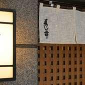 銀座7丁目 本格江戸前寿司が味わえる【寿し幸】