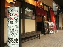 月島・西仲通商店街の四番街 この看板が目印です!