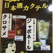 クロサメ  (コカ・コーラ+日本酒)  ジャポネール(ジンジャーエール+日本酒)