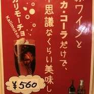 コカ・コーラ+赤ワイン