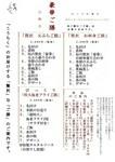 先付け、煮物、旬の贅沢「豪華」お造り、天ぷら、茶碗蒸し、 ご飯、赤出汁、香の物、デザート